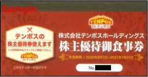◆10-02◆テンポスHD あさくま 株主優待券 冊子(優待食事券1000円券8枚綴) 2冊Set【延長】◆