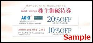 ◆12-10◆AOKI(アオキ)ホールディングス 株主優待券(AOKI・ORIHICA 20%OFF/他) 10枚Set-A◆