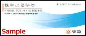 ◆11-01◆東急グループ 株主優待券 冊子200株以上青色(東急ストア他) 1冊B◆