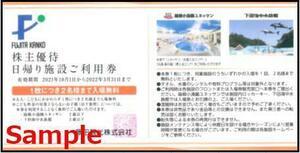 ◆03-01◆藤田観光 株主優待券 (日帰り施設利用券2枚/宿泊・飲食・入場割引10枚)1SetD