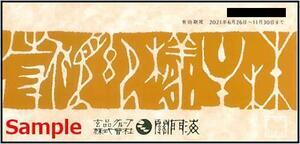◆11-01◆玄品グループ 関門海 株主優待券(4000円券) 1枚◆