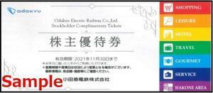 ◆11-01◆小田急電鉄 株主優待券 冊子(小田急百貨店/Odakyu OX/他) 1冊E◆