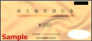 ◆09-01◆日本毛織 ニッケ 株主優待券(優待割引券 500円券) 1枚◆