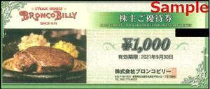 ◆03-10◆ブロンコビリー BRONCO BILLY 株主優待券(1000円券) 10枚Set◆