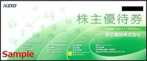 ◆11-01◆京王電鉄 株主優待券 冊子(京王百貨店20枚/京王ストア/他) K1000株冊子 1冊◆