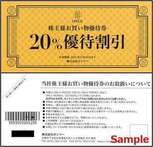 ◆11-10◆オンリー 株主優待券(お買い物優待券20%O優待割引券) 10枚Set◆