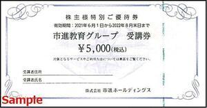 ◆08-10◆市進HD 株主優待券(市進教育グループ受講券 5000円券) 10枚Set◆