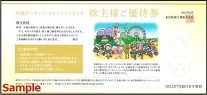 ◆07-01◆本田技研 株主優待券(鈴鹿サーキット/ツインリンクもてぎ/利用券 駐車券付) 1枚◆