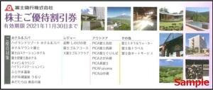◆11-01◆富士急行 株主ご優待割引券 冊子(ハイランドリゾート ホテル&スパ/他) 1冊C◆