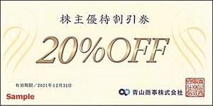 ◆12-10◆青山商事 洋服の青山 スーツスーツ 株主優待券(20%OFF) 10枚SetD◆