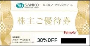 ◆12-20◆三光マーケティングフーズ 株主優待券(ダイヤモンド 30%OFF)20枚Set【延長】◆