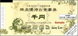 ◆12-01◆ヨシックス 株主優待券(優待お食事券 1000円券) 1枚◆