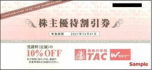 ◆12-01◆TAC 株主優待券(受講料割引券 10%OFF) 1枚◆