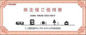 ◆12-01◆三重交通 三交 株主優待券 冊子(共通路線バス乗車券2枚/他) 1冊D◆