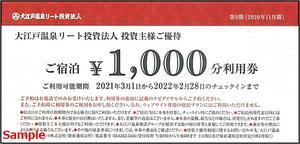 ◆02-01◆大江戸温泉リート投資法人 株主優待券(宿泊利用券 1000円券) 1枚◆