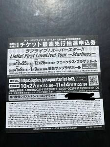 Love Live! Superstar Liella! First LoveLive! Tour-Starlines-Ticket Fastest Lead Extraction Execution Code (Fukui Performance, Miyagi Performance)