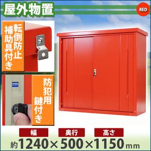 送料無料 屋外物置 スチール製 家庭用収納庫 鍵付き 赤 幅約1240mm×奥行約500mm×高さ約1150mm 倉庫 納屋 物置き スチール物置 ガレージ