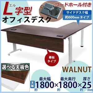 送料無料 オフィスデスク デスク L字型 幕板 コードホール付 約W180x約D180x約H75.5 幅60 ウォールナット 平机 事務机 パソコンデスク