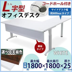 送料無料 オフィスデスク デスク L字型 幕板 コードホール付 約W180x約D180x約H75.5 幅60 白 平机 ワークデスク 事務机 パソコンデスク
