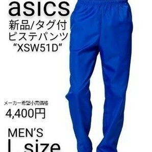 【新品/タグ付】 asics(アシックス)デコ ピステパンツ ブルー/L 定価4,400円 防風 防寒