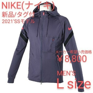 【新品/タグ付】NIKE(ナイキ) ストライク21 フルジップ フーデッド ジャケット 定価8,800円 2021'SSモデル