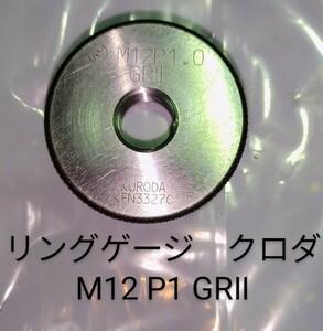 ネジゲージ クロダ M12 P1 GRⅡ 中古品 NO,135