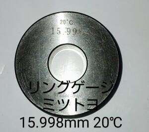 リングゲージ ミツトヨ 15.998φ 20° NO177-177 中古品 NO,100