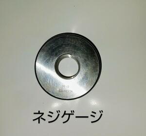 ネジゲージ KKS M24 P2 1セット 中古品 NO,43