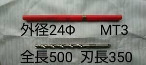 ロングテーパーシャンクドリル 神戸製鋼所 SKH9 刃形24φ MT3 全長500mm 中古品 NO,2