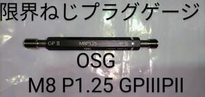 限界ねじプラグゲージ OSG M8×1.25 GPⅡ IPⅡ 中古品 NO,141