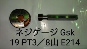 ネジゲージ GSK 19 E214 PT3/8山 中古品 NO,113