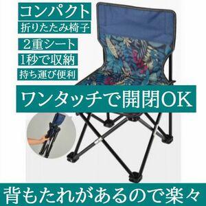送料無料 携帯椅子 携帯チェア アウトドアチェア 折りたたみチェア 折りたたみ椅子 ワンタッチ開閉収納 背もたれ付き ポケット付 収納袋付B