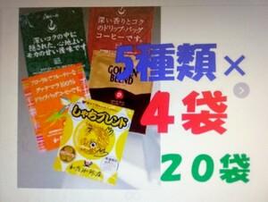 【期間限定価格】ドリップバックコーヒー5種20袋 加藤珈琲専門店 送料無料