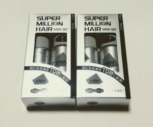 各2個セット スーパーミリオンヘアー ミニセット ブラック