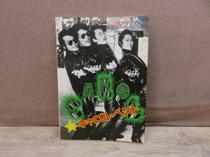 【中古】バンド・スコア キャロル CAROL BEST ケイ・エム・ピー 1993年11月15日発行 *割れ有