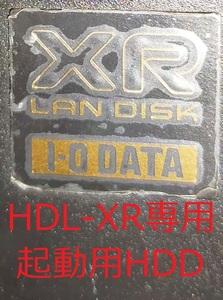 【中古・NAS用HDD】アイ・オー・データ I-O DATA HDL-XRシリーズ LANDISK起動ディスク HDD