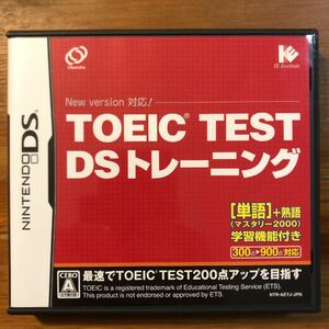 【DS】 TOEIC TEST DSトレーニング