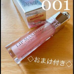 マキシマイザー 001 ピンク+おまけ付き