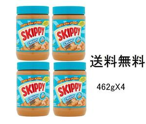 送料無料4個■ スキッピー ピーナッツバター 16.3oz(462g)X4個■ カルディ■クーポン消化 くじ