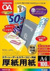 A4 コクヨ コピー用紙 A4 紙厚0.22mm 100枚 厚紙用紙 LBP-F31