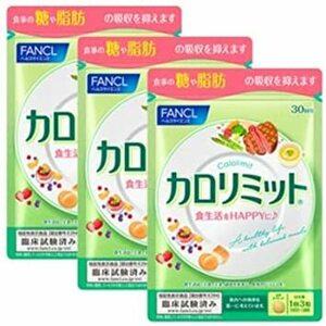 2.新カロリミット3袋セット ファンケル (FANCL) (新) カロリミット (約90回分) 270粒 [機能性表示食品] ご