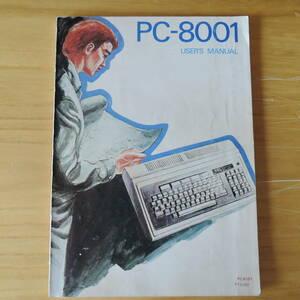 NEC PC-8001 USER'S MANUAL ☆日本電気, ユーザーズマニュアル☆