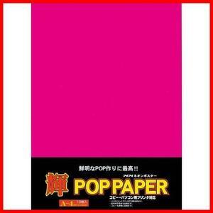 【送料無料-特価】 ★パターン:単品_色:桃色★ 輝きポップペーパー PP-A4-P F2599 エヒメ紙工 10枚入 工作用紙 A4 桃