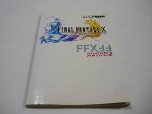 【送料無料】攻略本 PS2 ファイナルファンタジーX ファスト アンド ファースト / Vジャンプブックス―ゲームシリーズ シール付き (初版)
