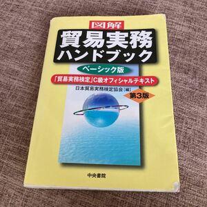 図解 貿易実務ハンドブック ベーシック版 第3版 「貿易実務検定」 C級オフィシャルテキスト/日本貿易実務検定協会 (著者)