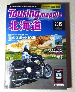 ツーリングマップル 北海道 2015