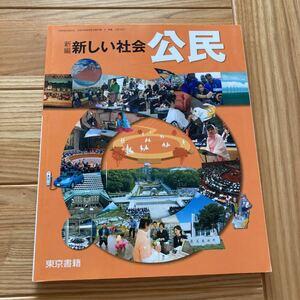 新編新しい社会公民 東京書籍版 中学 社会  教科書