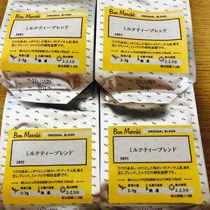ルピシアミルクティーブレンド4点セット【送料込】