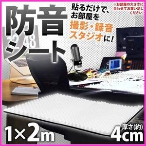 防音シート ホワイト 1m×2m 厚さ4cm 壁 貼る 防音 吸音 騒音 音漏れ 対策 シート マット 防音スタジオ 防音室 黒 壁に貼るだけ