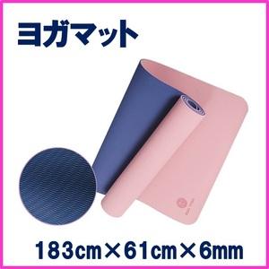 ヨガマット ピンク 183cm×61cm×6mm 滑り止め TPE素材 ヨガ ピラティス エクササイズ トレーニング 体操 ストレッチ マット